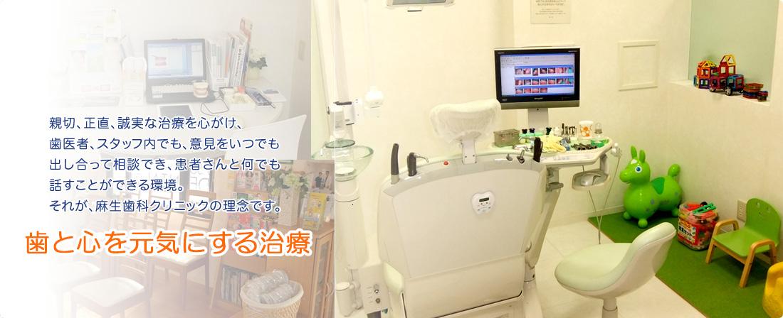 麻生歯科クリニック。