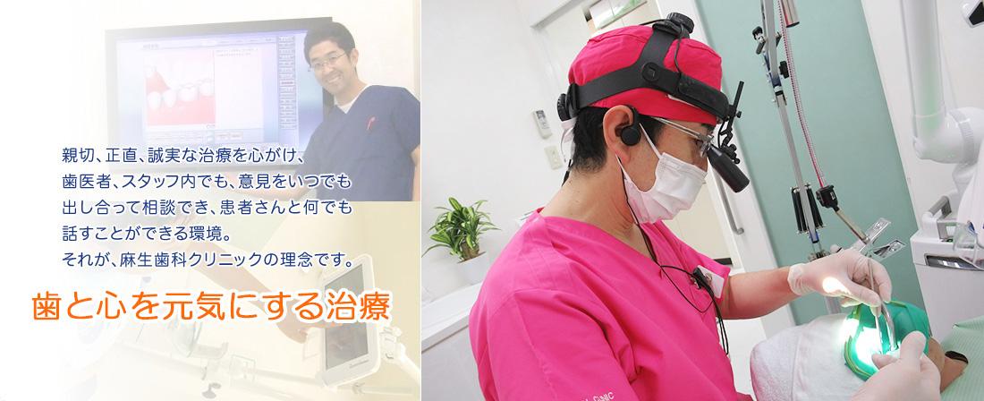 麻生歯科クリニック