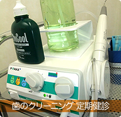 歯のクリーニング 定期健診