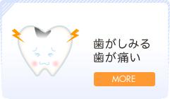 歯がしみる 歯が痛い