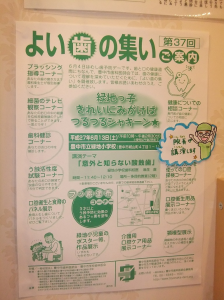 よい歯の集いポスター