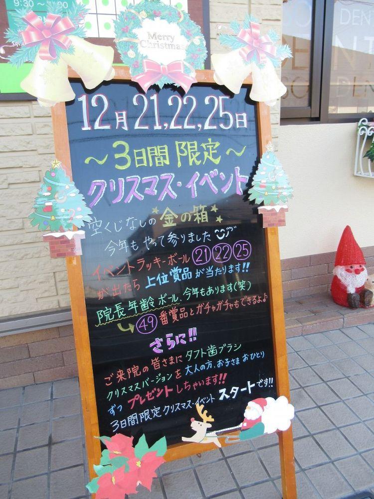 クリスマス黒板縦