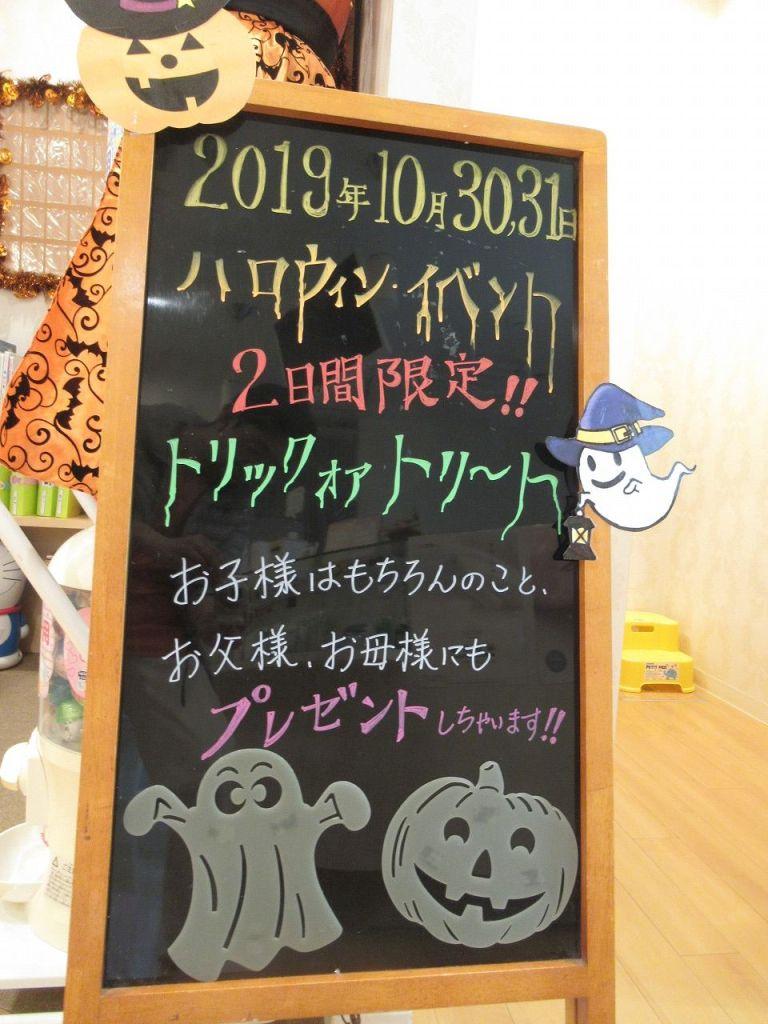ハロウィンイベント黒板①