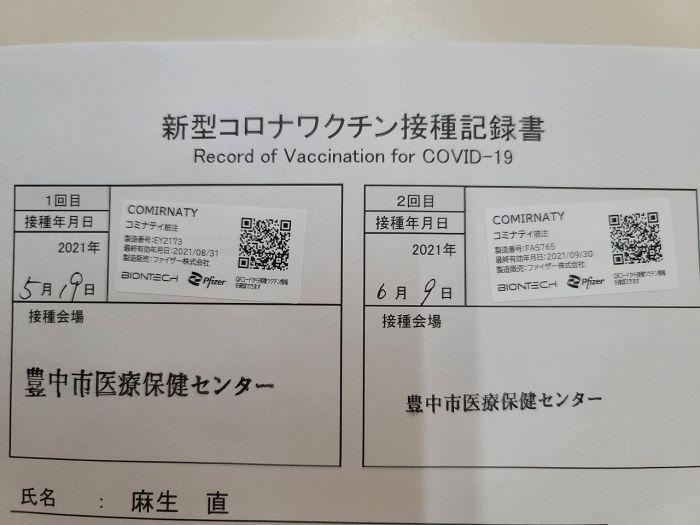 ワクチン講習6